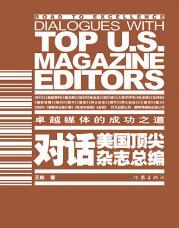 查看对话美国顶尖杂志总编:卓越媒体的成功之道