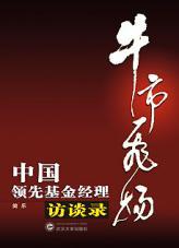 查看牛市飞扬:中国领先基金经理访谈录