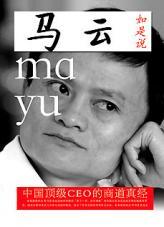 查看马云如是说――中国顶级CEO的商道真经