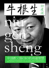 查看牛根生如是说――中国教父级CEO的商道智慧