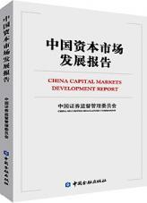 查看中国资本市场发展报告