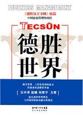 查看德胜世界:中国企业管理的圣经