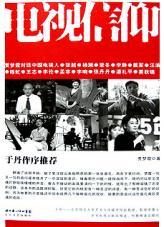 查看电视信仰:贾梦霞对话中国电视人