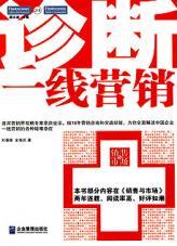 查看诊断一线营销――中国企业营销秘笈