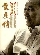 查看袁庚传:改革现场(1978―1984)
