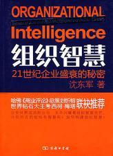 查看组织智慧:21世纪企业盛衰的秘密