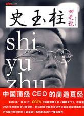 查看史玉柱如是说:中国顶级CEO的商道真经
