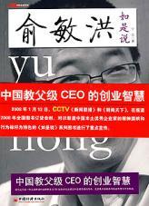 查看俞敏洪如是说:中国教父级CEO的创业智慧