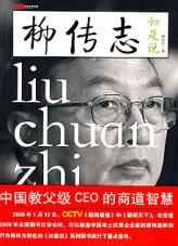 查看柳传志如是说:中国教父级CEO的商道智慧