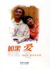 查看如果爱:冯远征夫妇15年水晶之恋