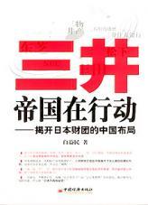 查看三井帝国在行动:日本财团的中国布局