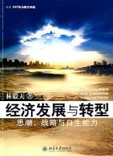 查看经济发展与转型:思潮、战略与自生能力