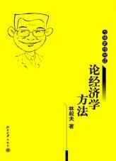 查看论经济学方法:与林老师对话