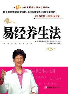 易经养生法:养生专家杨力与您讲述_生活_读书_和讯网 - 快意春秋 - 我的博客