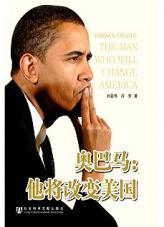 查看奥巴马:他将改变美国