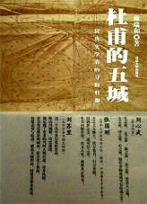 查看杜甫的五城:一位唐史学者的寻踪壮游