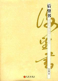 《后望书:文化遗产的历史回眸》 - leebapa - leebapa的博客