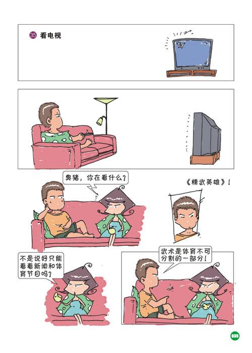 看电视_孕爸孕妈温情绘本