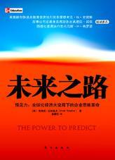 查看未来之路――预测力:第三次企业思维革命
