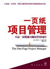 查看一页纸项目管理