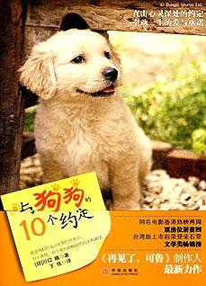 与狗狗的10个约定 小说版 小说