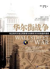 查看华尔街战争:解析华尔街崩盘的基因