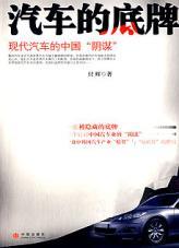 """查看汽车的底牌:现代汽车的中国""""阴谋"""""""
