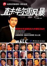 查看直击华尔街风暴:解读华尔街金融危机与中国经济走向