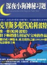 查看深夜小狗神秘习题:世界级畅销书