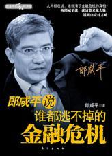 查看郎咸平说:谁都逃不掉的金融危机