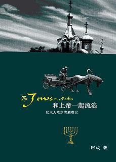 《和上帝一起流浪:犹太人哈尔滨避难记》 - 金钱是太阳 - 竞争.是人类社会发展与进步的唯一动力!