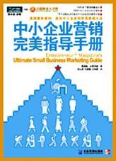 查看中小企业营销完美指导手册