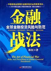 查看金融战法――全球金融投资风险与防范