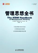 查看管理思想全书:管理大师用著作与您对话