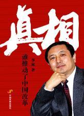 查看真相:谁推动了中国改革