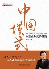 查看中国模式:家族企业成长纲要