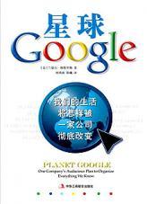 查看星球Google:我们的生活将怎样被一家公司彻底改变