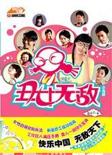 查看丑女无敌(小说版):第1季:湖南卫视热播时尚偶像励志喜剧