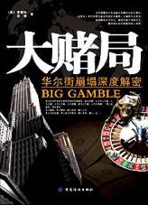 查看大赌局:华尔街崩塌深度解密