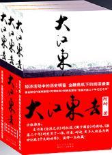 查看大江东去:中国改革开放三十年记忆之书