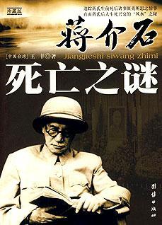 《蒋介石死亡之谜》目录