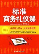 查看标准商务礼仪课:一本永不过时的书