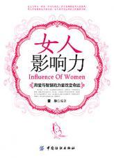 查看女人影响力:用爱与智慧的力量改变命运