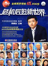查看危机后的新世界:全球商界领袖展望2009