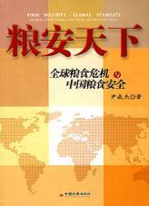 查看粮安天下:全球粮食危机与中国粮食安全