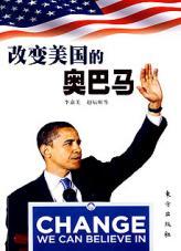查看改变美国的奥巴马