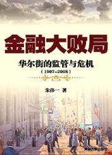 查看金融大败局:华尔街的监管与危机(1907―2008)
