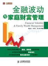 查看金融波动与家庭财富管理:抵抗经济波动的理财之道