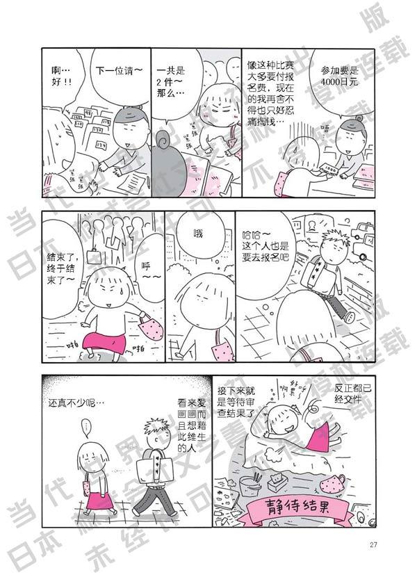 第12节:一个人漂泊的日子(图)(12)