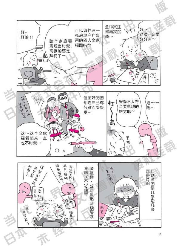 第20节:一个人漂泊的日子(图)(20)_高木直子东京漂流